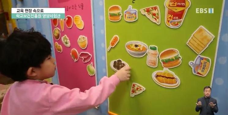 <교육현장 속으로> '신나는 영양나라 대탐험'