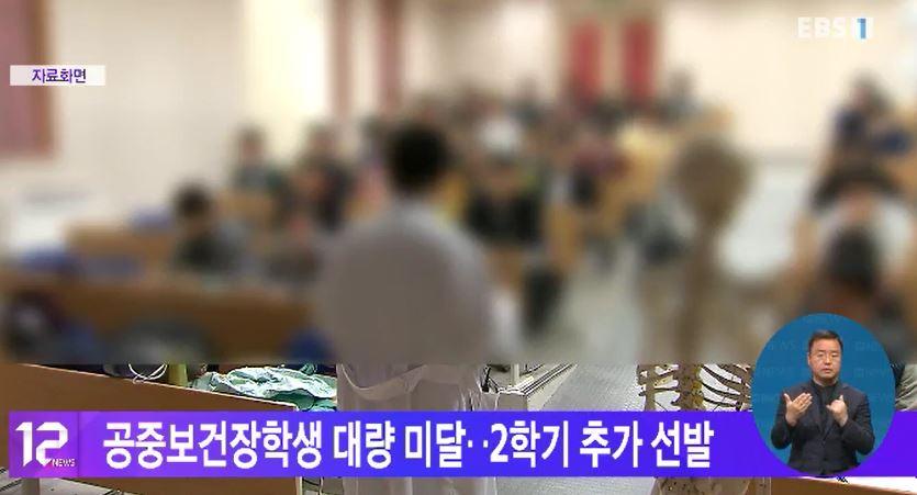 공중보건장학생 대량 미달‥2학기 추가 선발