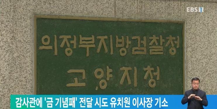 감사관에 '금 기념패' 전달 시도 유치원 이사장 기소
