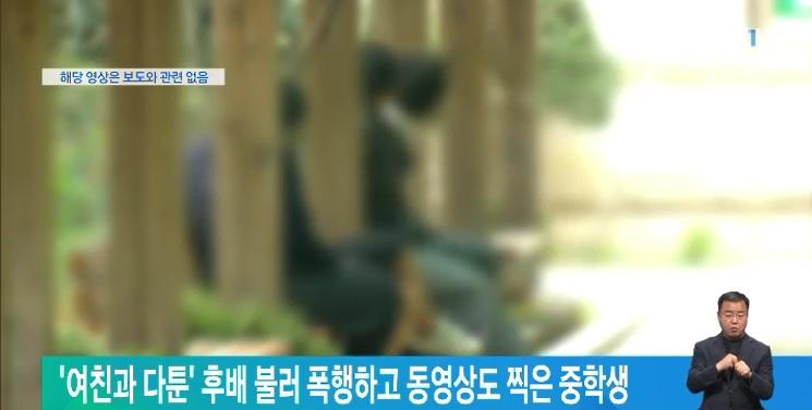 '여친과 다툰' 후배 불러 폭행하고 동영상도 찍은 중학생
