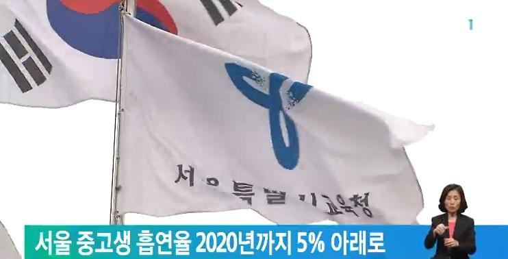 서울 중고생 흡연율 2020년까지 5% 아래로