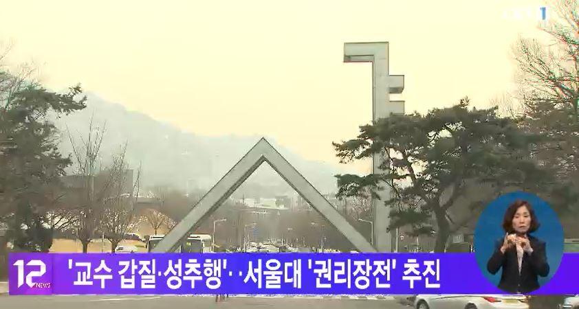 '교수 갑질·성추행'‥서울대 '권리장전' 추진