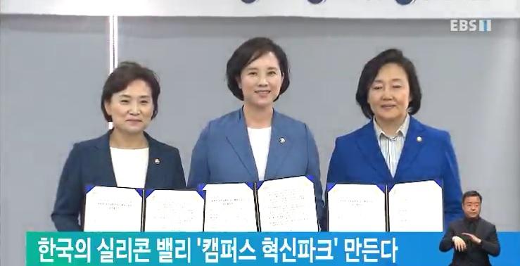 한국의 실리콘 밸리 '캠퍼스 혁신파크' 만든다