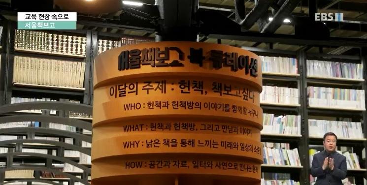 <교육현장 속으로> 국내 최초 공공 헌책방 '서울책보고'