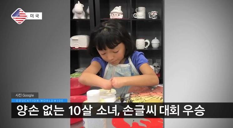 <세계의 교육> 손글씨 대회 우승한 양손 없는 소녀