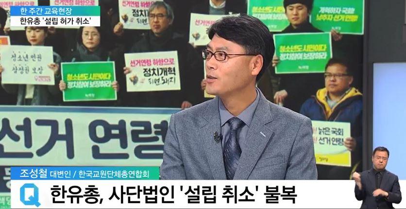 <한 주간 교육현장> 한유총 '설립 취소' 불복‥행정소송 가나?