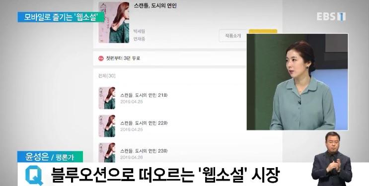 <윤성은의 문화읽기> 모바일로 즐기는 '웹소설' 인기‥이유는?