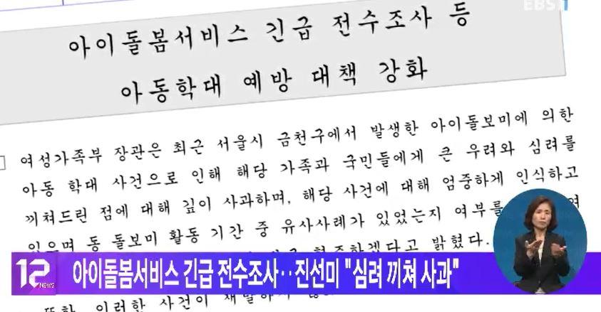 아이돌봄서비스 긴급 전수조사‥진선미