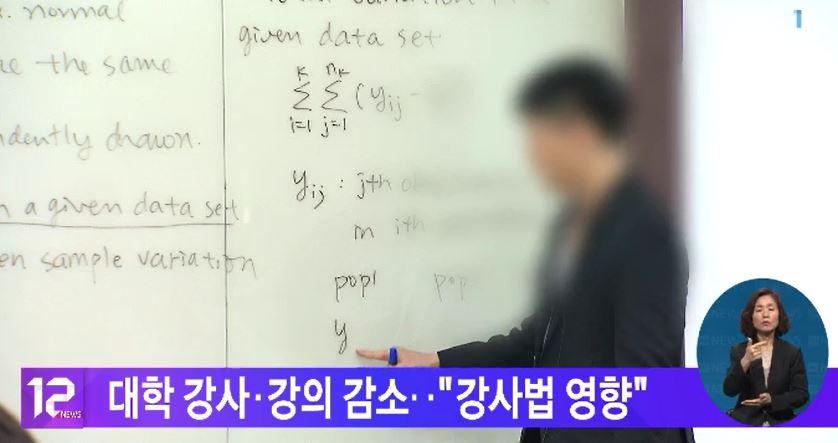 대학 강사·강의 감소‥