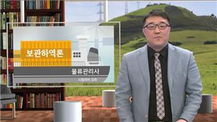 2019 물류관리사 시험대비 강좌