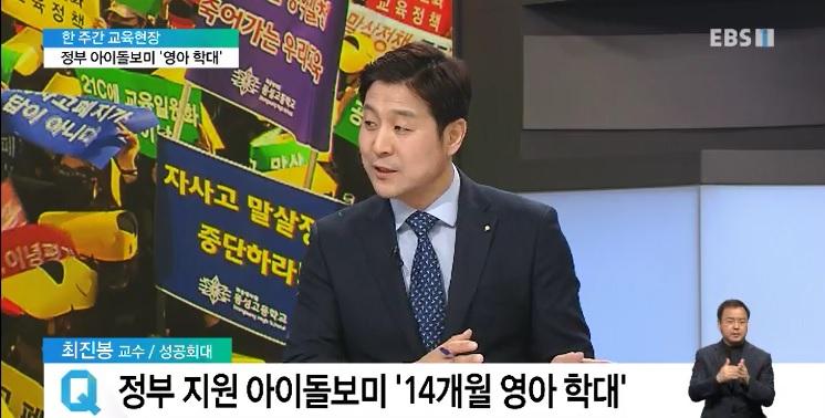<한 주간 교육현장> 정부 지원 아이돌보미‥'영아 학대' 파문