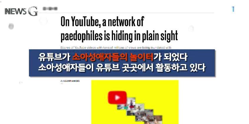 <뉴스G> 소아성애자들의 놀이터가 된 유튜브