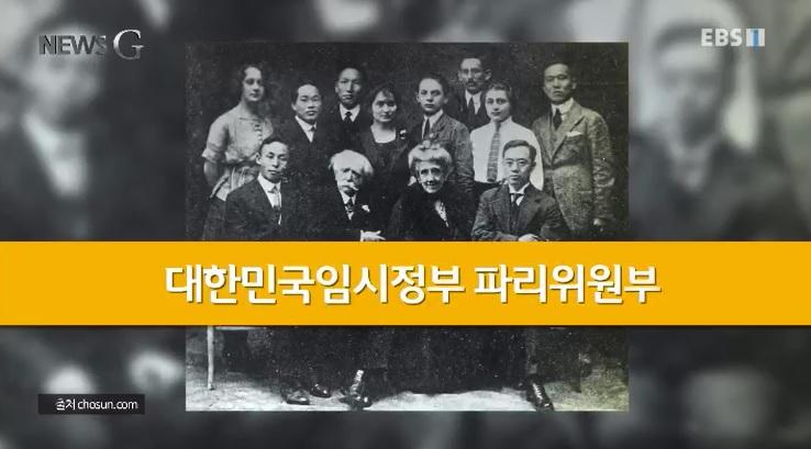 <뉴스G> 1919년, 레 코레앙(les coréens)에 대한 기록