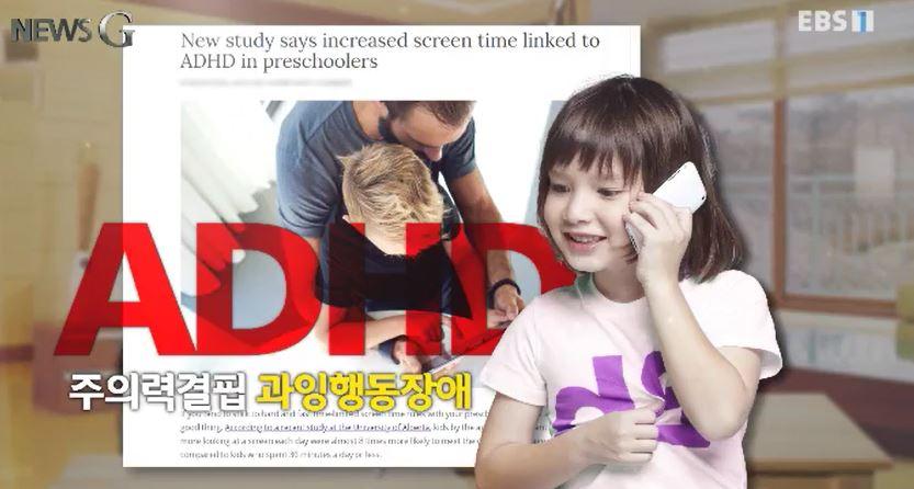 <뉴스G> 스마트폰에 빠진 유아를 위한 처방