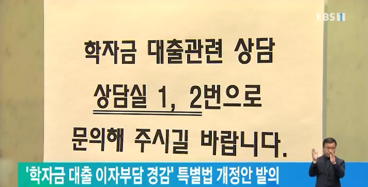 '학자금 대출 이자부담 경감' 특별법 개정안 발의