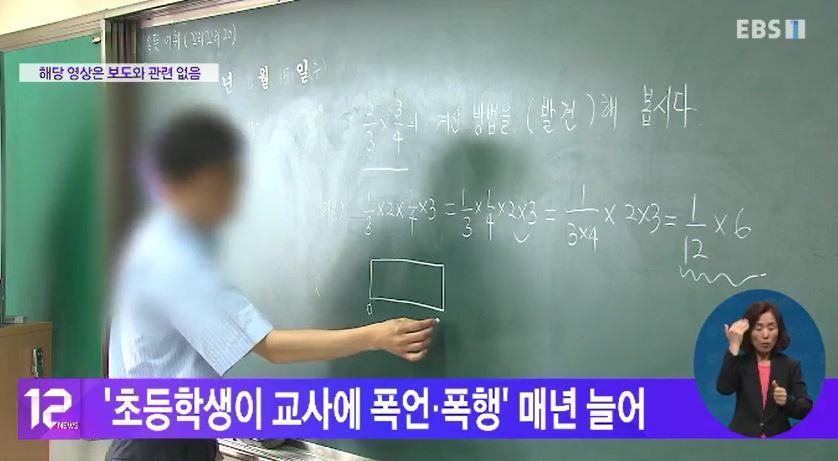 '초등학생이 교사에 폭언·폭행' 매년 늘어