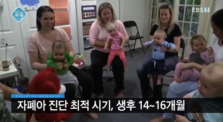 <세계의 교육> 자폐아 진단, 생후 14개월부터 가능