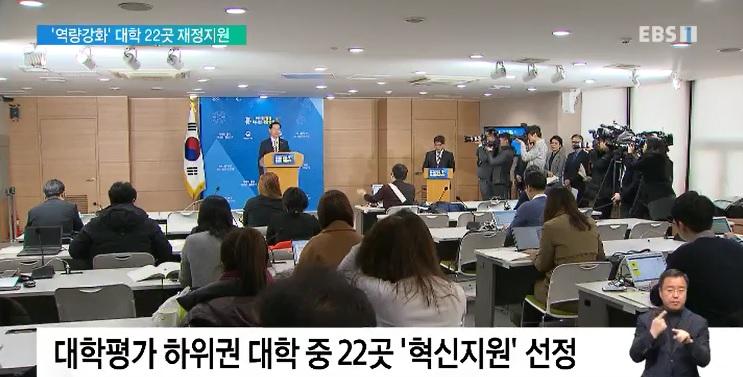 대학 22곳 재정지원 '기사회생'‥모집정원 3천 명 감축