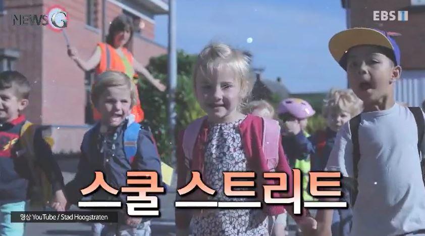 <뉴스G> 자동차를 금지한 학교 길, 15분이 만든 마법