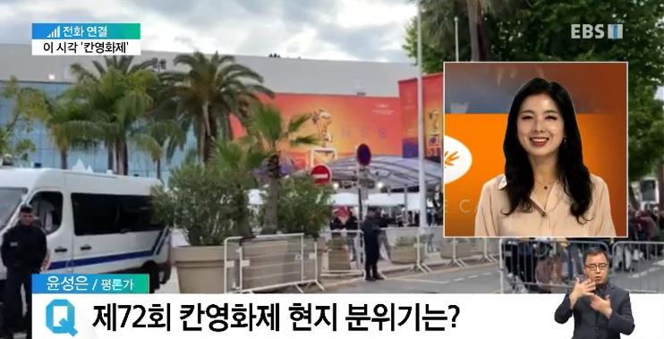 <윤성은의 문화읽기> 제72회 '칸영화제'‥봉준호 '황금종려상' 수상 가능성은?