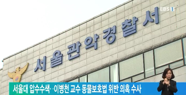 서울대 압수수색‥이병천 교수 동물보호법 위반 의혹 수사