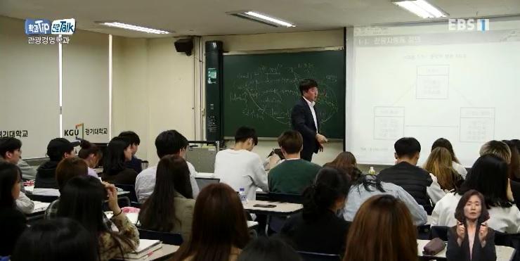 <학과 Tip 진로 Talk> 관광산업 전문가 양성 '경기대 관광경영학과'