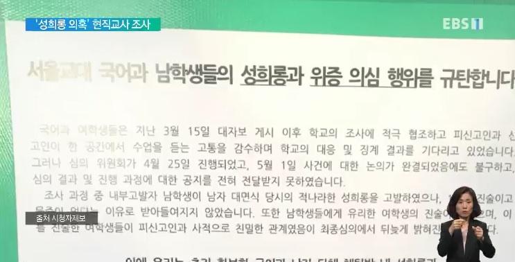 [단독] 서울교육청, '초등생 제자 성희롱' 의혹 현직교사 조사 착수
