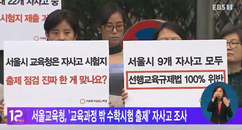 서울교육청, '교육과정 밖 수학시험 출제' 자사고 조사