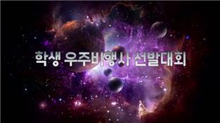 우주탐사 이야기