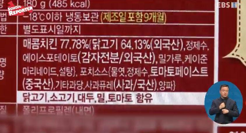<스쿨리포트> 원산지 표시 미흡‥학생 먹거리 '불만'