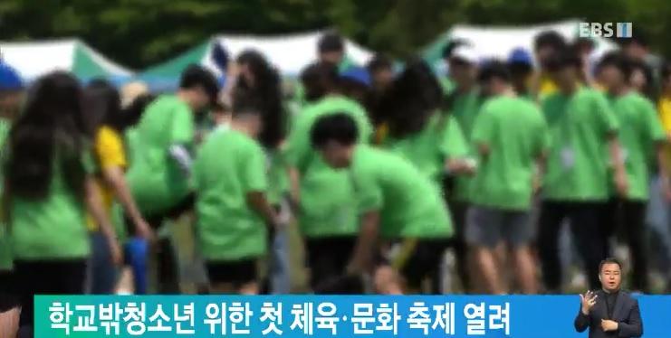 학교밖청소년 위한 첫 체육·문화 축제 열려