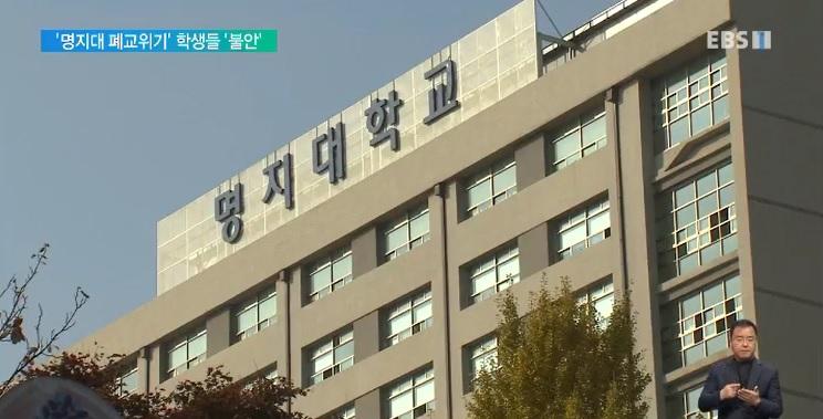 '명지대 폐교위기'에 학생들 '불안'‥