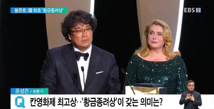 <윤성은의 문화읽기> 거장 반열 오른 봉준호, 韓 최초 '황금종려상'
