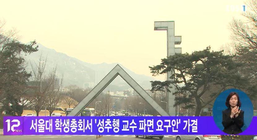 서울대 학생총회서 '성추행 교수 파면 요구안' 가결