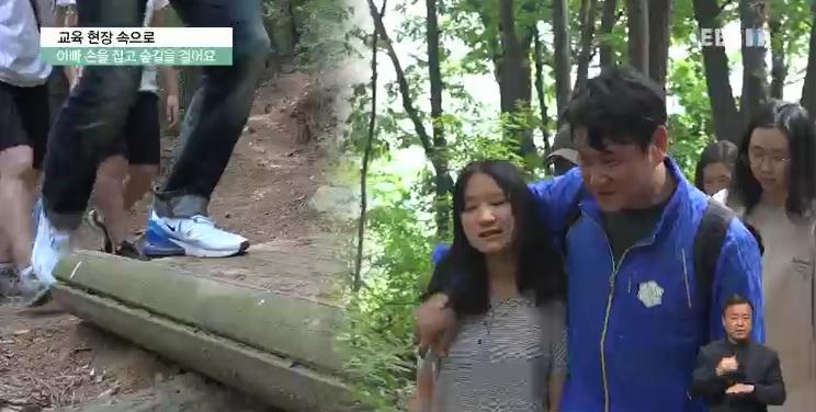 <교육현장 속으로> 아빠 손을 잡고 숲길을 걸어요