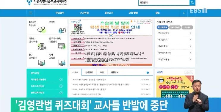'김영란법 퀴즈대회' 교사들 반발에 중단