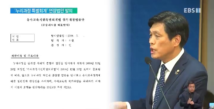 '누리과정 지원 특별회계' 5년 연장법안, 국회서 발의
