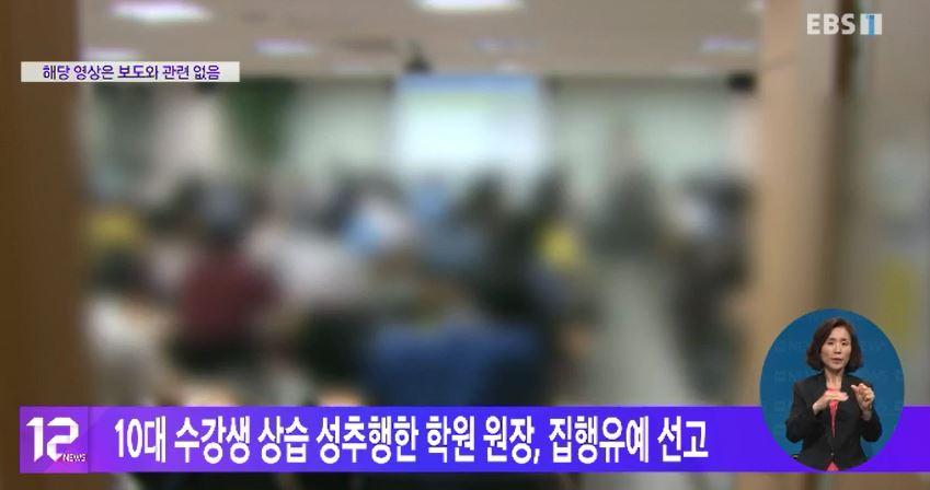 10대 수강생 상습 성추행한 학원원장, 집행유예 선고