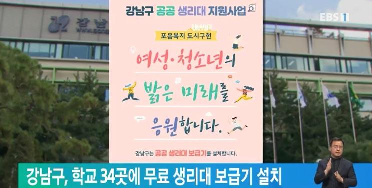 강남구, 학교 34곳에 무료 생리대 보급기 설치