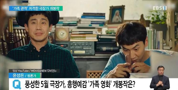 <윤성은의 문화읽기> '가족 관객' 취향 저격‥5월 극장가 개봉작은?
