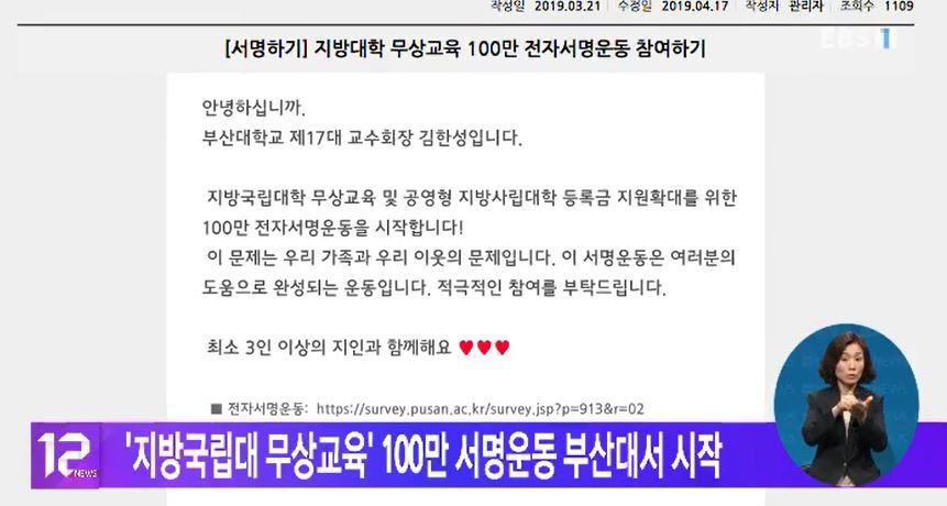 '지방국립대 무상교육' 100만 서명운동 부산대서 시작