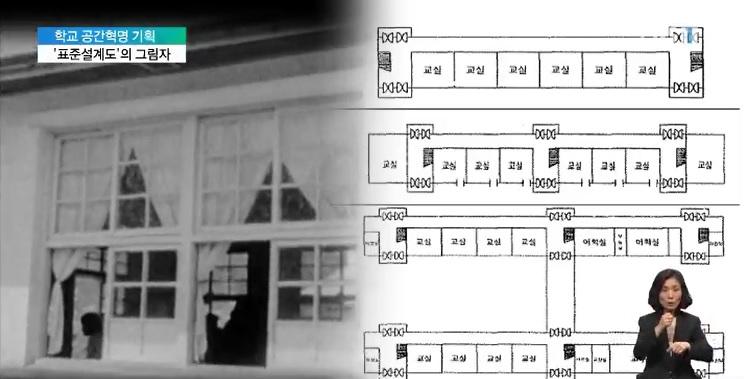 [공간혁명기획] 찍어낸 듯 획일화된 학교‥배경엔 '학교 표준설계도'