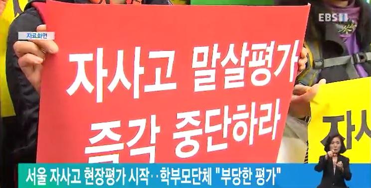 서울 자사고 현장평가 시작‥학부모단체