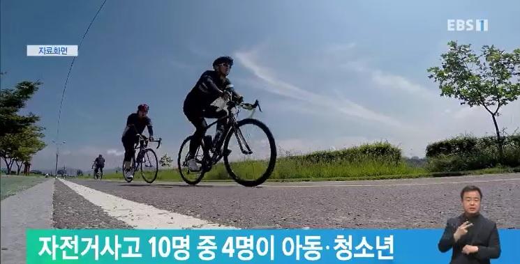 자전거사고 10명 중 4명이 아동·청소년