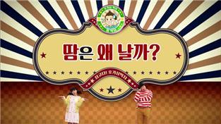 Why - 최고다! 호기심딱지 (시즌4)