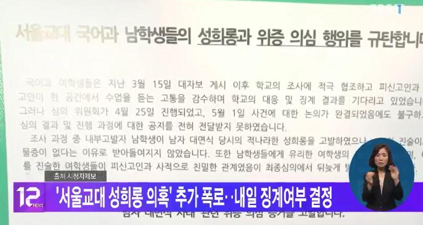 '서울교대 성희롱 의혹' 추가 폭로‥내일 징계여부 결정