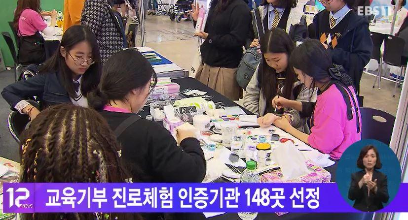교육기부 진로체험 인증기관 148곳 선정