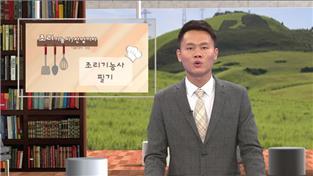 조리기능사/산업기사 시험대비 강좌