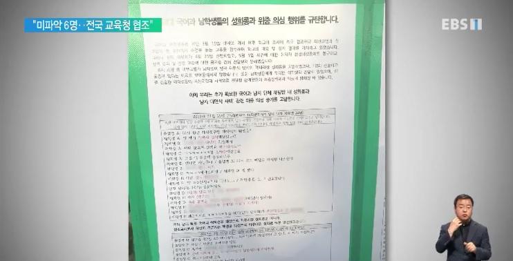 '서울교대 성희롱' 연루 예비·현직 교사 18명‥감사 착수