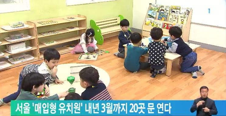 서울 '매입형 유치원' 내년 3월까지 20곳 문 연다